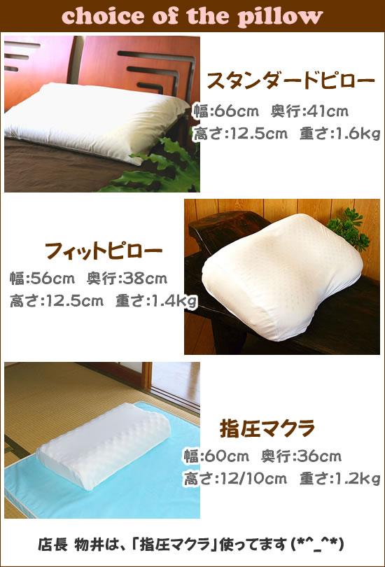 枕を3種類よりお選びください