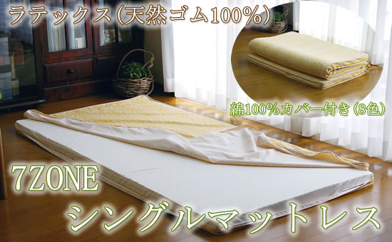 Latex (100% of natural rubber )7ZONE single mattresses () with a 100-percent-cotton cover available)