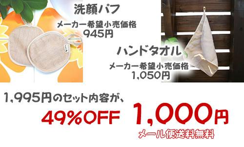 49%OFF 1,000円ポッキリ