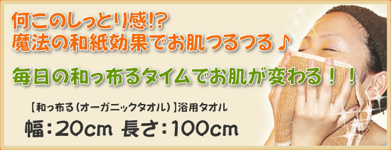 浴用タオルサイズ/幅:20cm 長さ:100cm