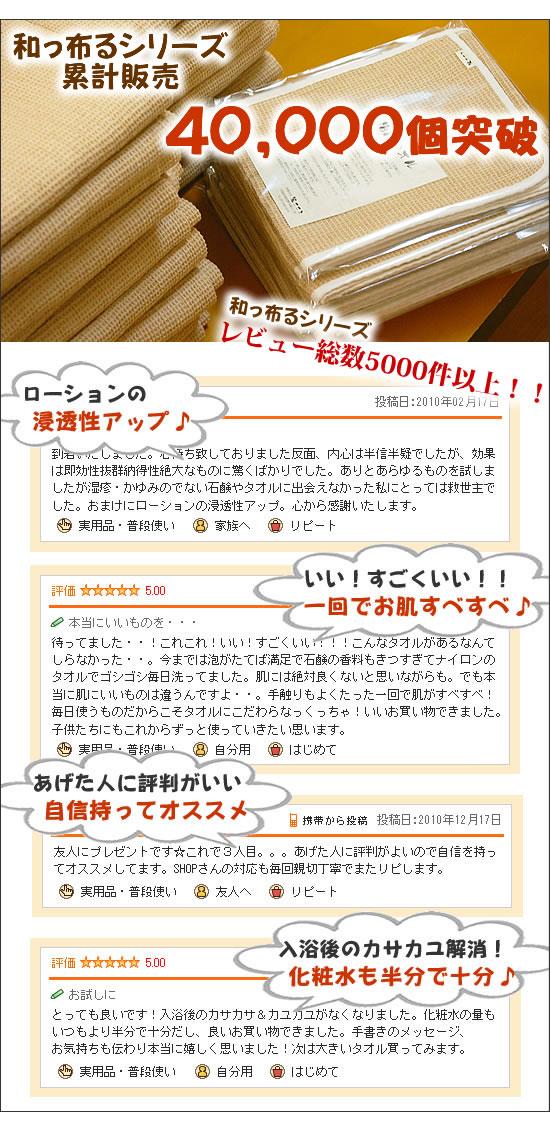 和っ布るシリーズ累計販売30,000個突破!!