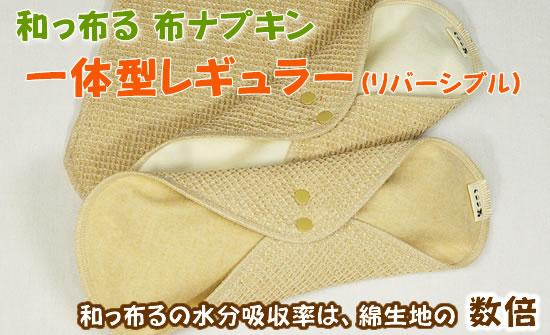 和っ布る 一体型レギュラー(防水布無しリバーシブル仕様)