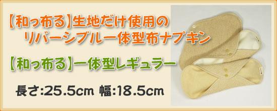 【和っ布る 布ナプキン】一体型レギュラー(リバーシブル)