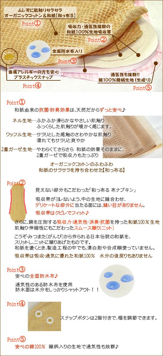【和っ布る 布ナプキン】お試し一体型レギュラー特徴
