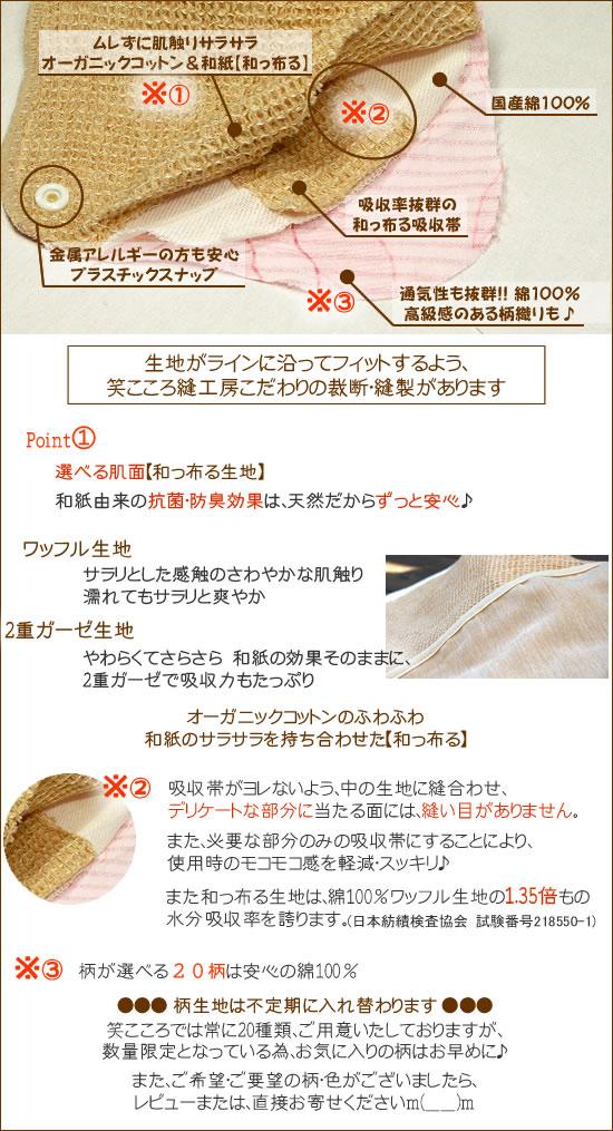 【和っ布る 布ライナー】特徴