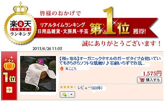 日用品雑貨・文房具・手芸リアルタイムランキング1位獲得