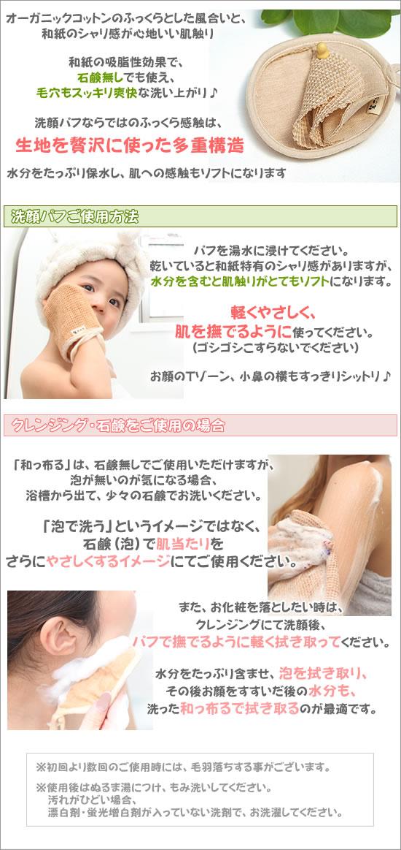 和っ布る洗顔パフご使用方法