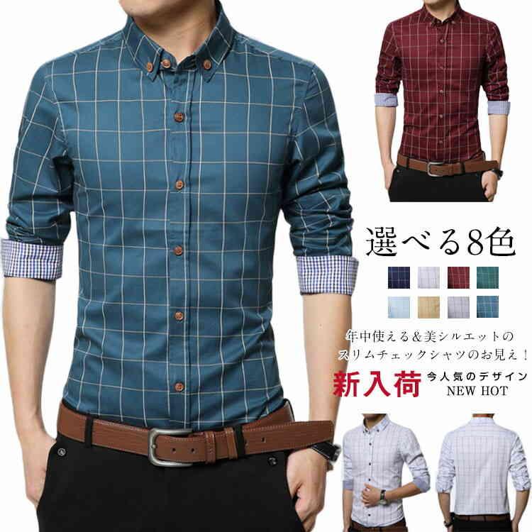 シャツ 長袖ブラウス チェック柄 前開き トップス メンズシャツ チェックシャツ フォーマル ビジネス メンズファション