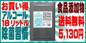 除菌習慣18リットル