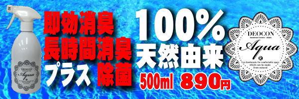 100%天然由来 消臭・除菌スプレー デオコンアクア