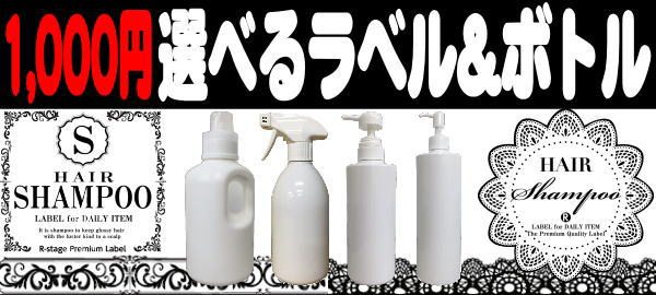 1000円!選べるラベル&ボトル