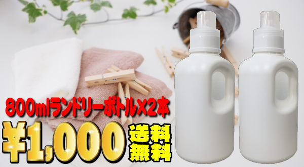 ランドリーボトル2本セット1000円送料無料