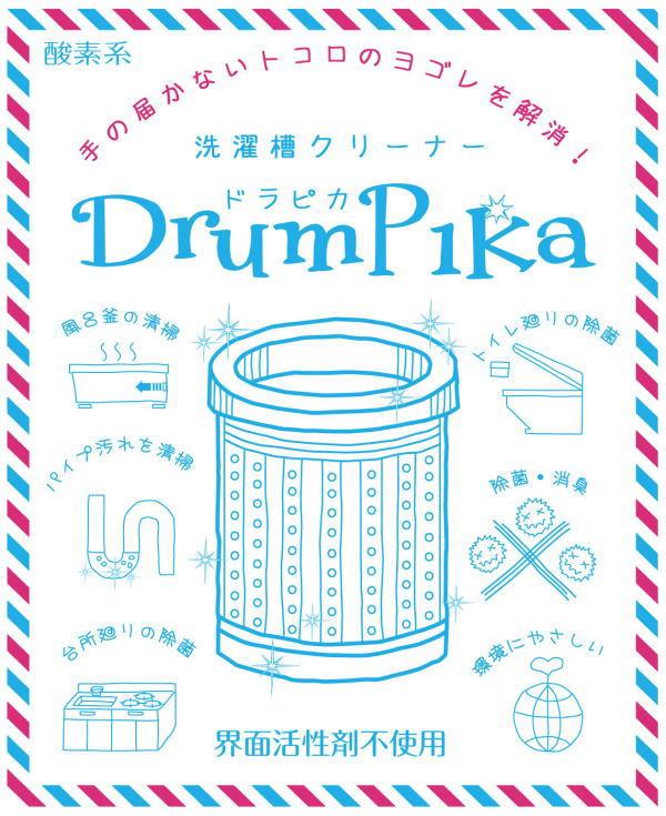 洗濯槽クリーナー ドラピカ