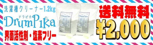 界面活性剤フリー・塩素フリー 洗濯層クリーナー ドラピカ