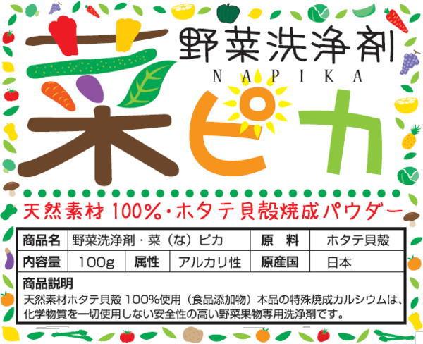 野菜洗浄剤・農薬除去洗剤 菜ピカ ナピカ!