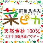 野菜洗浄剤 菜ピカ 農薬除去 食品添加物