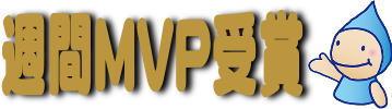 週間MVP受賞