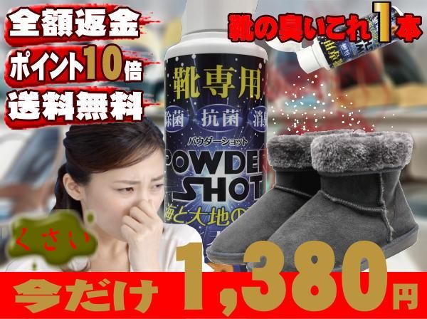 新発売記念 パウダーショット1,380円