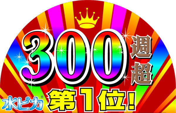 楽天ランキング300週第1位洗剤★水ピカ★感動レビュー5,000件超♪