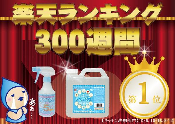 楽天ランキング300週間1位キッチン洗剤 アルカリ電解水クリーナー水ピカ レジェンド洗剤 最多受賞