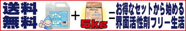 水ピカ+バジャン5kg=お得なセットから始める『界面活性剤フリー生活』はココをクリック