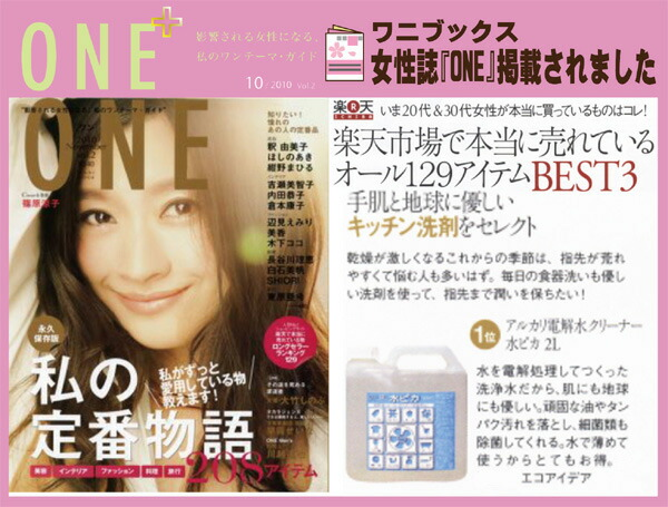 ワニブックスから出版された『ONE』vol.2【永久保存版!2010年10月28日発行】『私がずっと愛用している物教えます! 私の定番物語』で水ピカが紹介されました。
