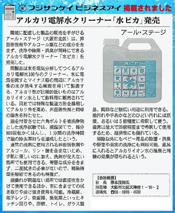 水ピカ フジサンケイビジネスアイ 20110520