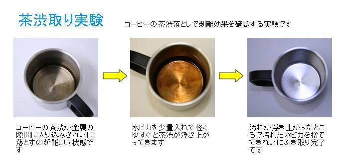 茶渋とり実験