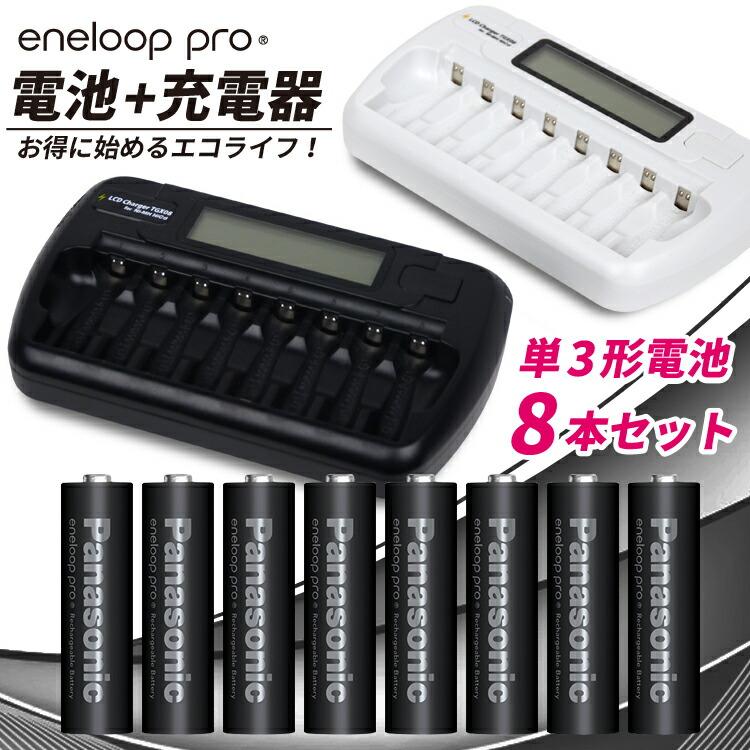 【楽天市場】充電池 エネループ 単3形8本充電器 …