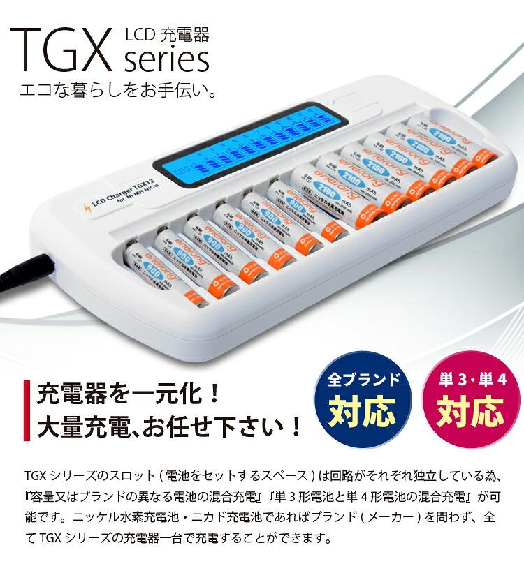 tgx12 12本同時充電