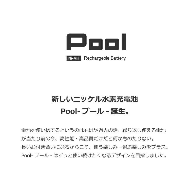 新しいニッケル水素充電池Pool