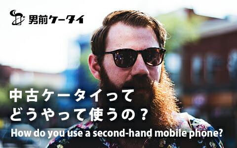 中古携帯ってどう使うの?