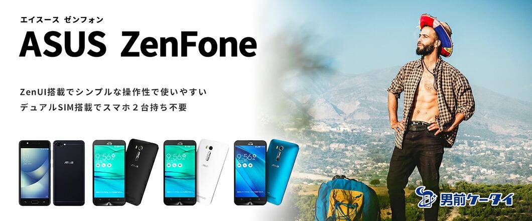 ZenFoneゼンフォン