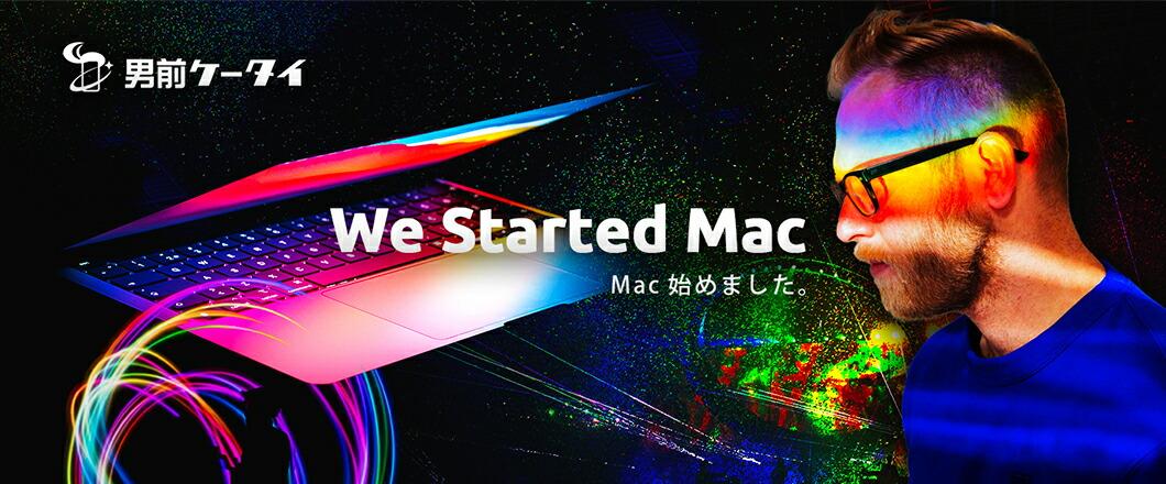 Mac始めました