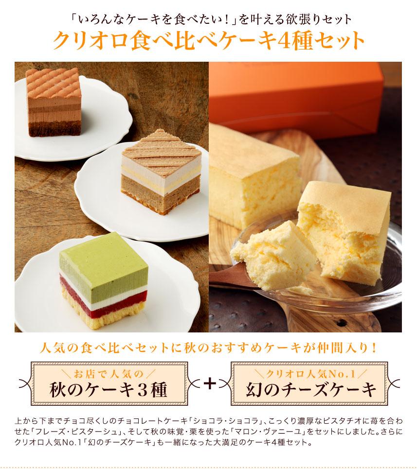 クリオロ食べ比べケーキ4種セット(秋)
