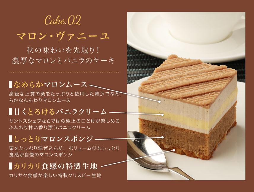 濃厚なマロンとバニラのケーキ「マロン・ヴァニーユ」