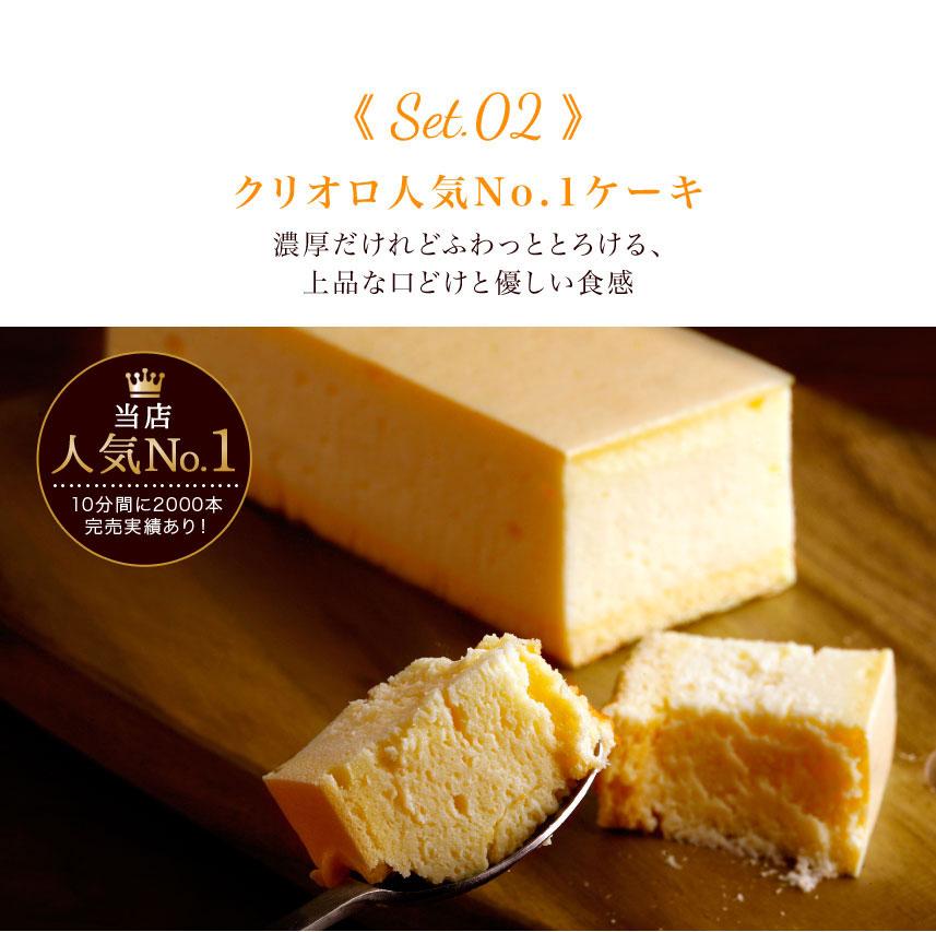 クリオロ人気No.1「幻のチーズケーキ」