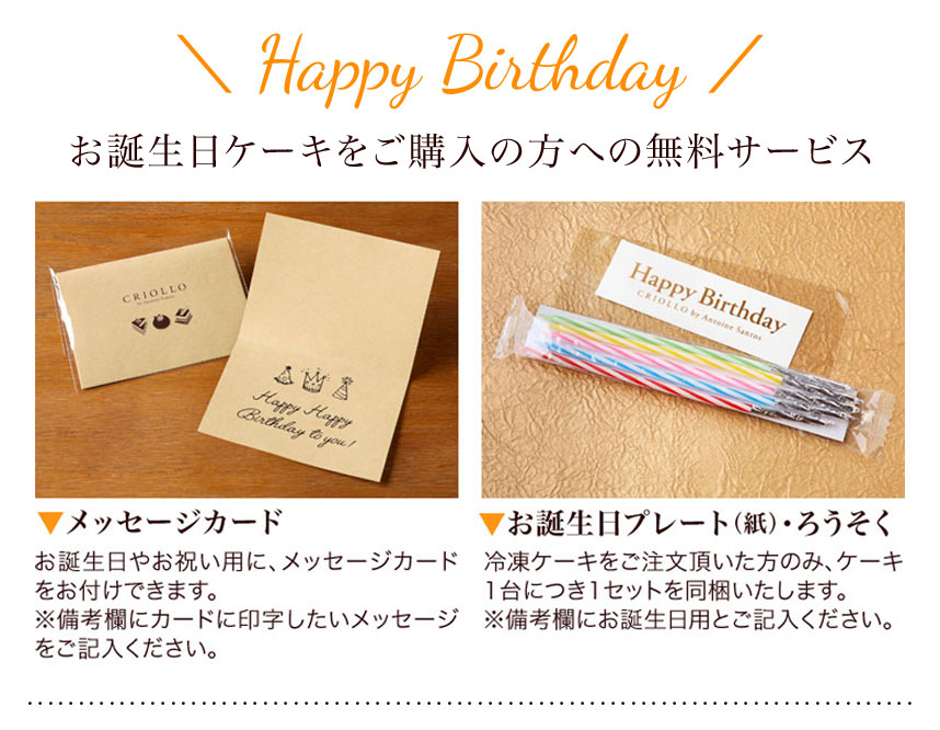 お誕生日の無料サービス