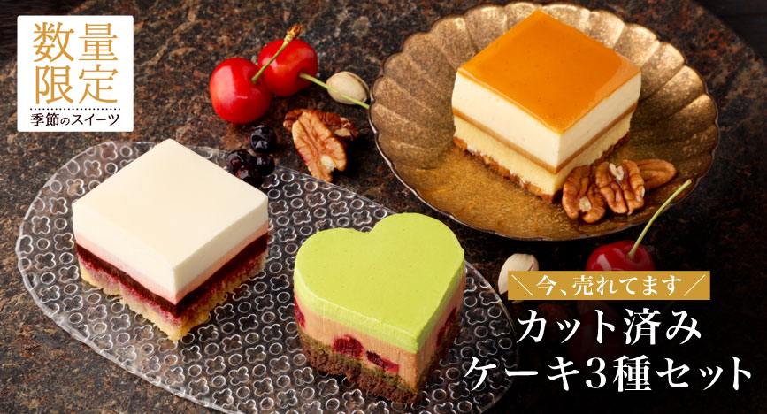 カット済みケーキ3種セット