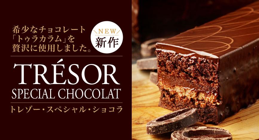 トレゾー・スペシャル・ショコラ
