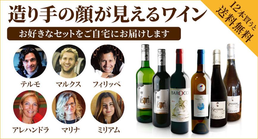 造り手の顔が見えるワイン