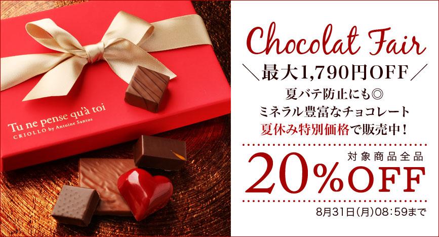 夏のチョコレートフェア