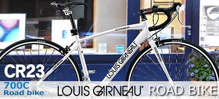 ロードバイク ルイガノ LOUIS GARNEAU 自転車 700C シマノ製16段変速 自転車【送料無料】