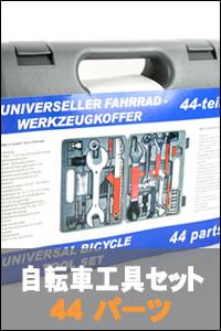 自転車工具セット44パーツの購入はこちらから