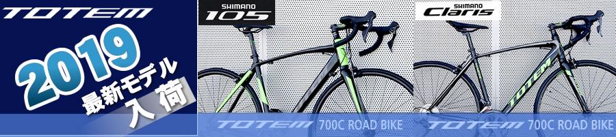 TOTEM ロードバイク 2019モデル入荷