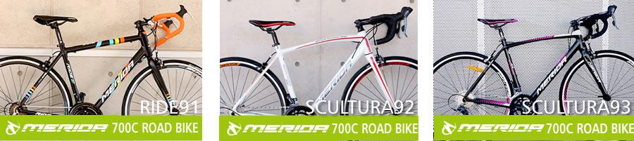 メリダ MERIDA 自転車 ロードバイク