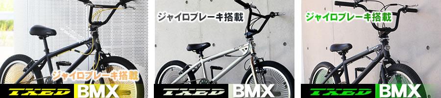 TXED BMX ビーチクルーザー