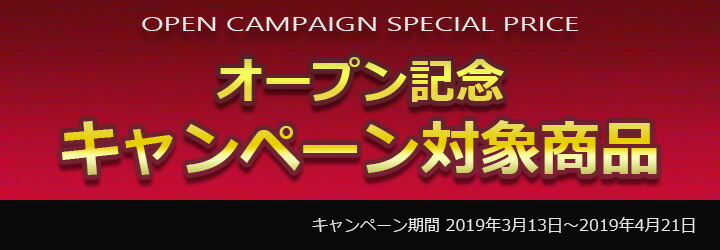 オープン記念キャンペーン 対象商品