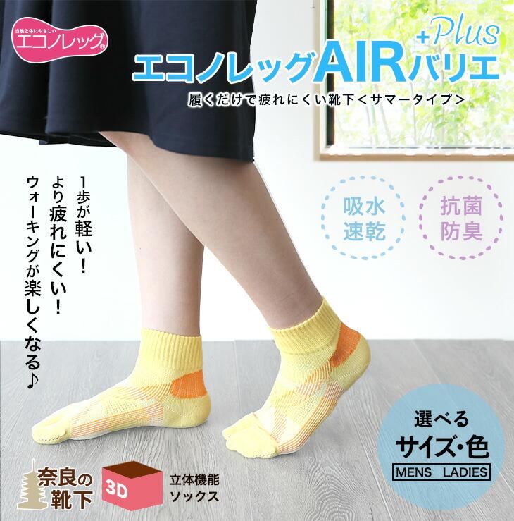 エコノレッグ靴下歩きINGバリエタビソックス婦人★日本製テーピング靴下★テニス・