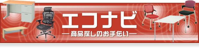 エコナビ−商品探しのお手伝い−